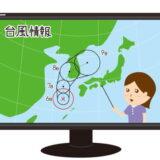 台風の進路予想図の見方