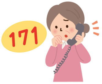 災害用伝言ダイヤル「171」の使い方は?