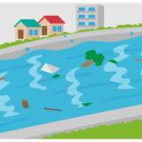河川では洪水が発生!備えは?